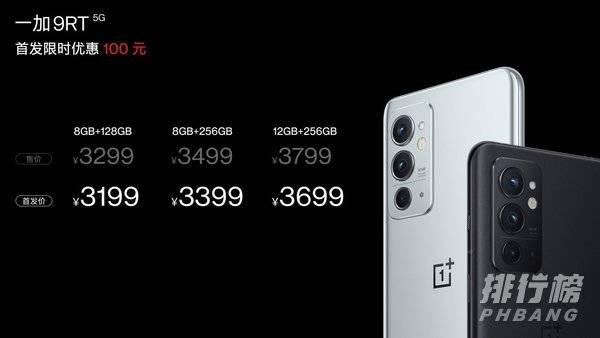 一加9rt和一加9r区别对比_哪个更值得买