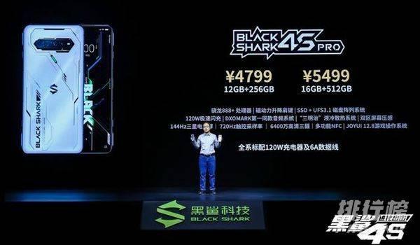 黑鲨4spro价格_黑鲨4spro多少钱一台