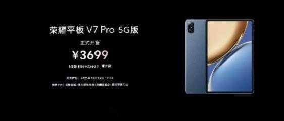 荣耀平板V7Pro5G版正式开售_荣耀平板V7Pro5G版值得买吗