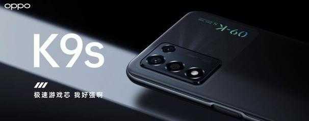 OPPOK9s有NFC功能吗_OPPOK9s有没有NFC功能