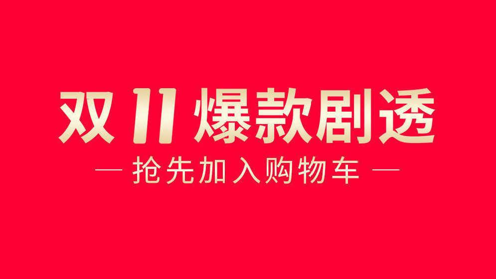 李佳琦双11直播预告清单_李佳琦直播预告清单10.20