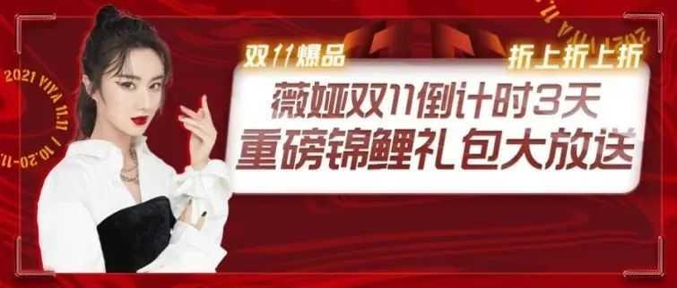 薇娅双十一预售清单10.20_薇娅10月20日预售清单