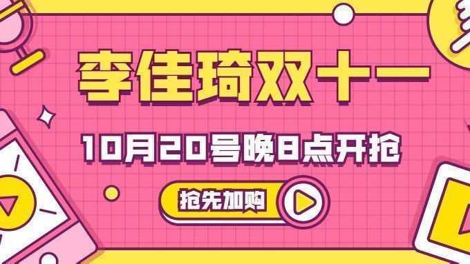 李佳琦双十一预售清单10.20_李佳琦10月20日直播预售清单