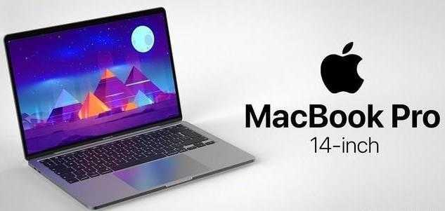 新款14英寸和16英寸MacBook Pro怎么选?哪款值得入?