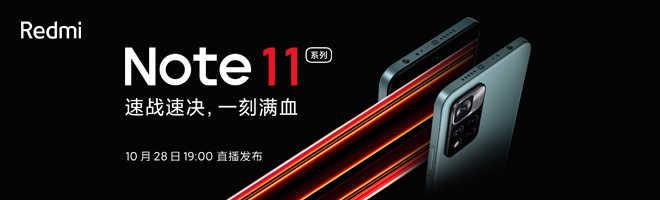 红米Note11系列发布时间_红米Note11系列最新消息