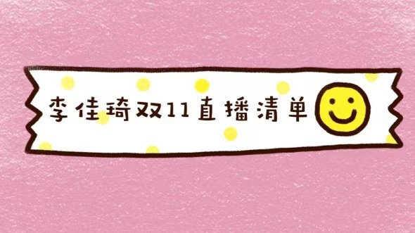 李佳琦双十一直播清单10.22_李佳琦双十一预售清单2021