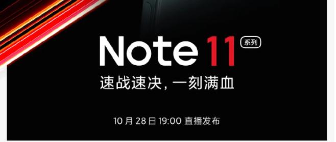 红米Note11真机曝光_红米Note11外观详情