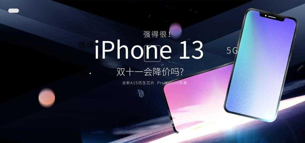 新出的iphone13双十一会降价吗_苹果13双十一会降价吗