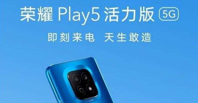 荣耀Play5活力版上市消息_荣耀Play5活力版最新爆料