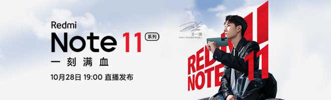 红米note11pro有耳机孔吗_会保留3.5mm耳机孔吗