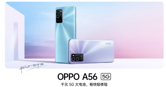 OPPO A56手机多少钱_OPPO A56手机价格