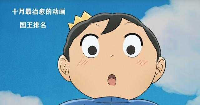 国王排名每周几更新_十月新番国王排名更新时间